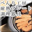 べんり工房(耐熱プレート・調理