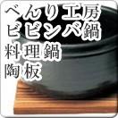 べんり工房(ビビンバ鍋・料理鍋