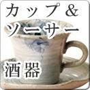 カップ&ソーサー・酒器