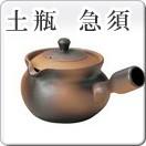 土瓶・急須・茶華
