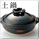 土鍋(ガス・IH)・行平・洋風鍋