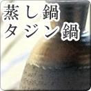 蒸し鍋・タジン鍋