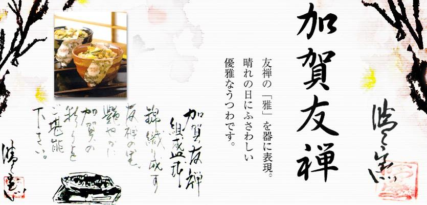 加賀友禅の器。ギフト、結婚式、内祝い、父の日、母の日、お中元に最適。ハレの日にふさわしい優雅な器です。