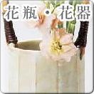 花瓶・花器