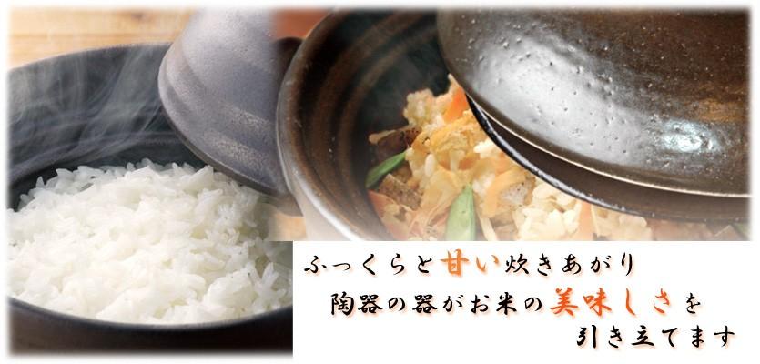 ふっくらと甘い炊きあがり。陶器の器がご飯の美味しさを引き立てます。