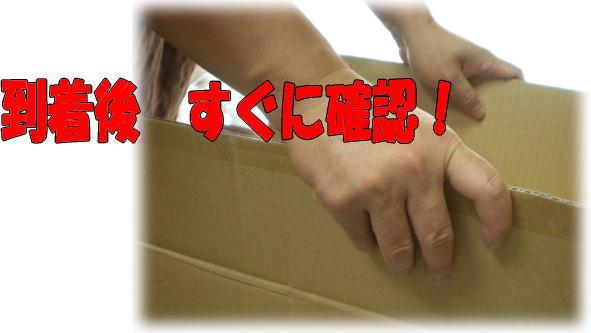 商品の破損交換は 到着後7日以内にお知らせ下さい。