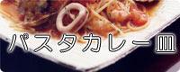 パスタ・カレー皿