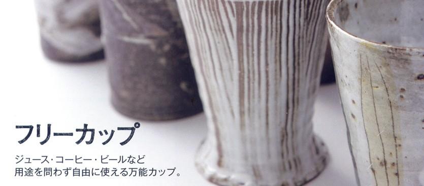 信楽焼のフリーカップ ジュース、コーヒー、ビールなど、用途を問わずに自由に使える万能カップ