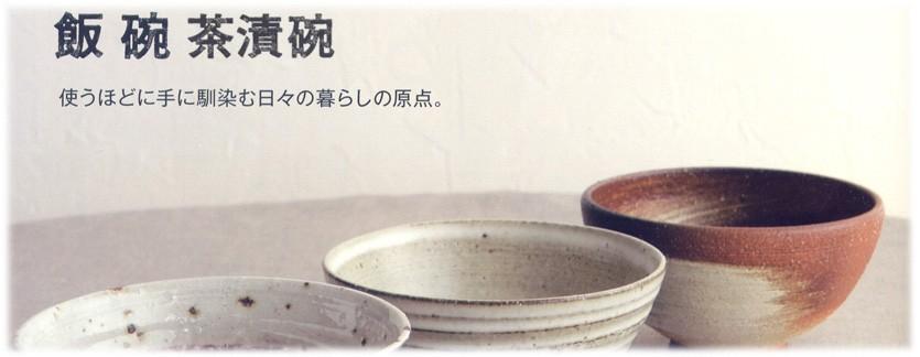 信楽焼の飯碗 茶漬碗 使うほどに手に馴染む、日々の暮らしの原点