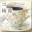 コ−ヒ−碗皿