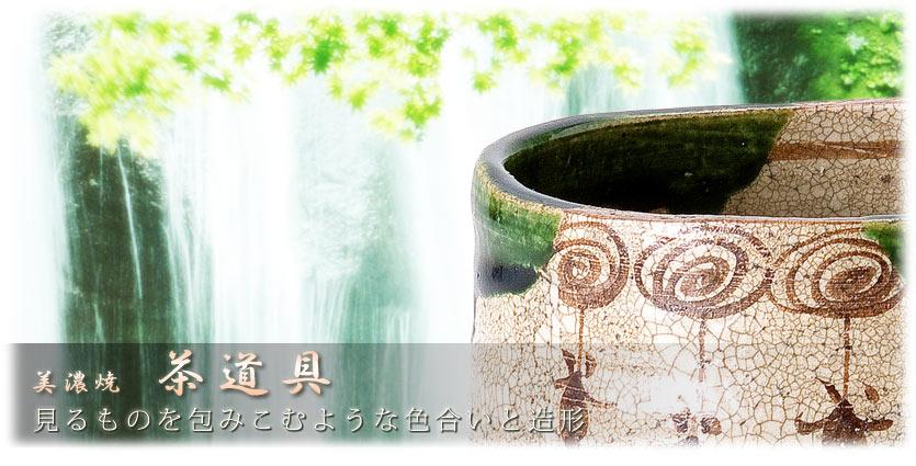 美濃焼の茶道具 見るものを包みこむような色合いと造形