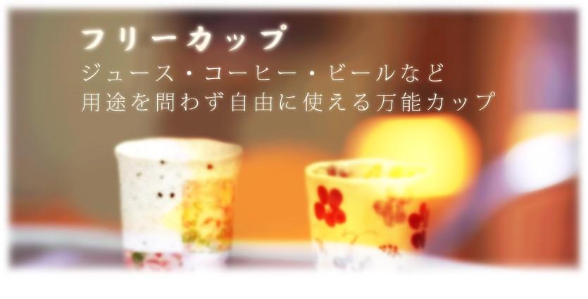 人気の美濃焼フリーカップ ジュース・コーヒー・ビールなど用途を問わず自由に使える万能カップ