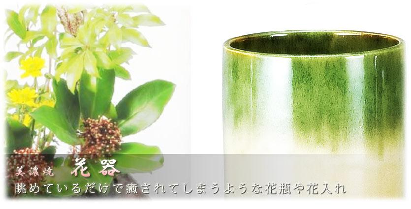 美濃焼の花器 眺めているだけで癒されてしまうような花瓶,花入れ