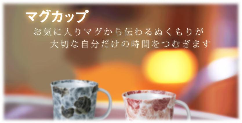 人気の美濃焼マグカップ 自分らしさを演出してくれるマグカップは、普段使いにもお客様用にも最適