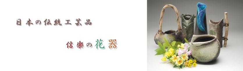 日本の伝統工芸品。信楽の花器。
