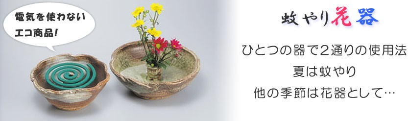 ひとつ2役!夏は蚊遣り、他の季節は四季折々の花を活けて、花器としてお使いください。