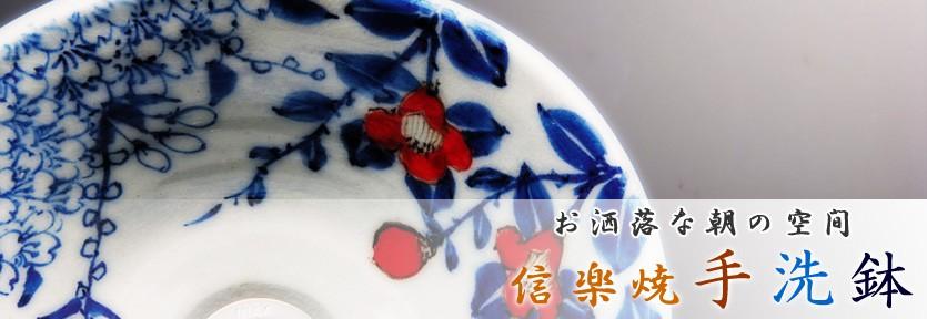 信楽焼 手洗鉢