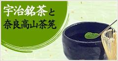 宇治銘茶と奈良高山茶筅