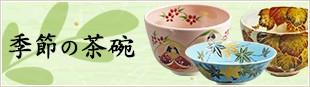季節の茶碗