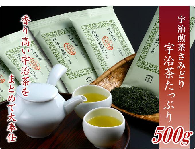宇治煎茶イメージ