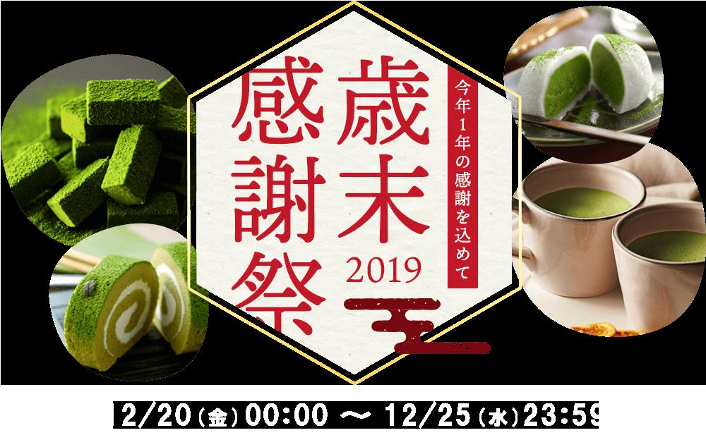 伊藤久右衛門 歳末感謝祭2019