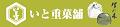 いと重菓舗 ロゴ