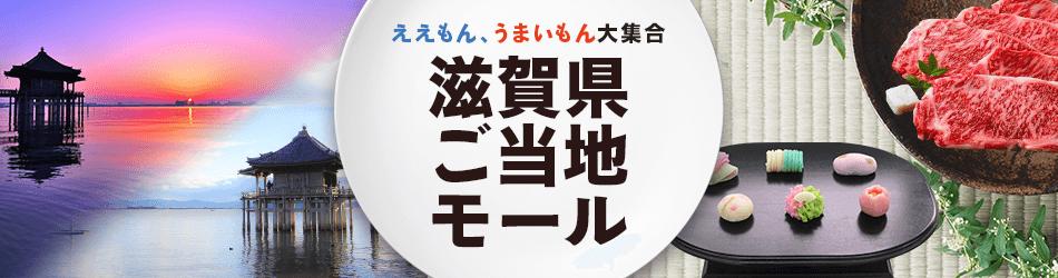 滋賀WEB物産展