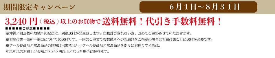 送料3240円以上
