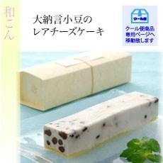 和こんレアチーズ