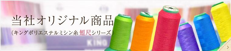 当社オリジナル商品(キングポリエステルミシン糸短尺シリーズ)