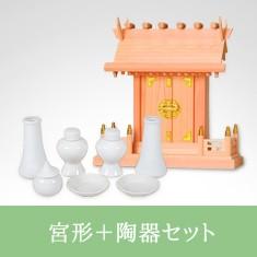 宮形陶器セット