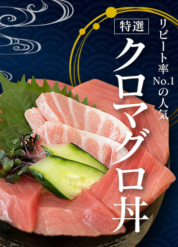 【特選】クロマグロ丼
