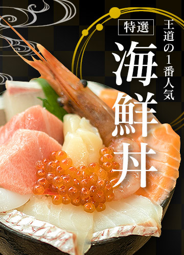 【特選】海鮮丼
