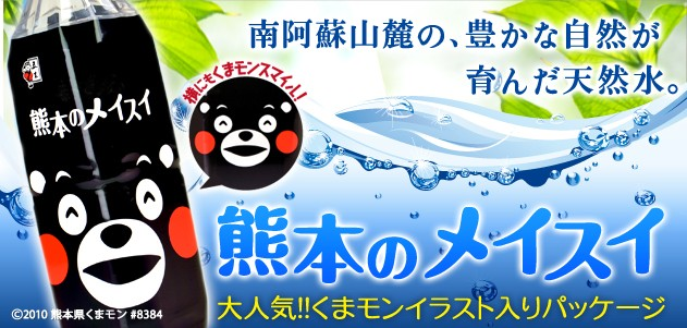 熊本のメイスイ