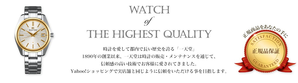 Watch of the highest quality