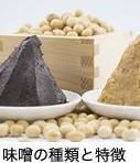 味噌の種類と特徴