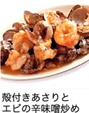 殻付きあさりとエビの辛味噌炒め