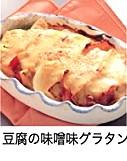 豆腐の味噌味グラタン