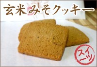 玄米みそクッキー!