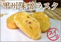 甲州味噌ラスク!