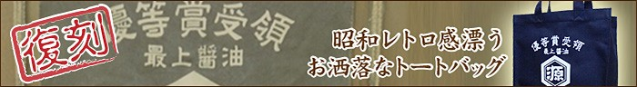 昭和レトロ感漂うお洒落なトートバッグ