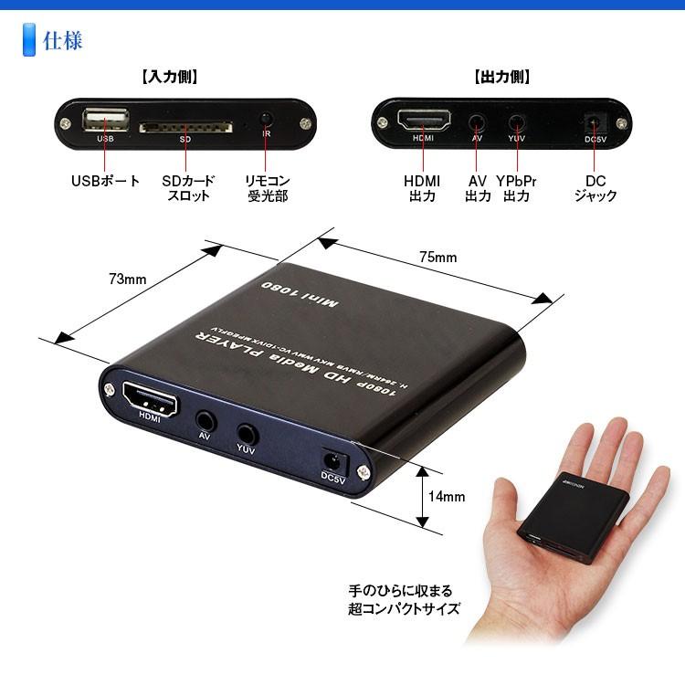 マルチ メディアプレーヤー HDMI フルHD 動画再生対応 様々な ...