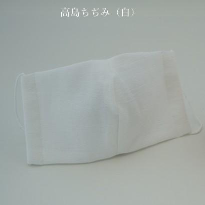 高島ちぢみ(白)