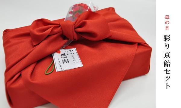 彩り京飴セット 母の日Ver.
