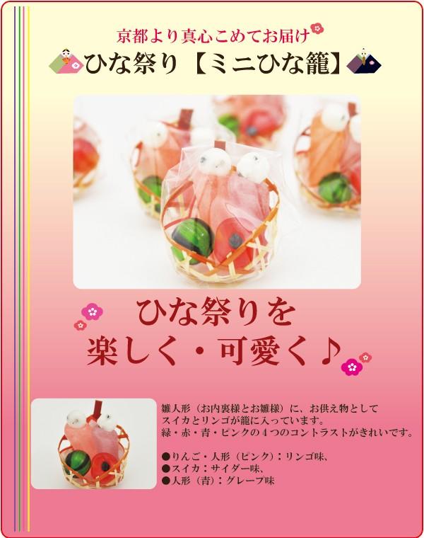ひな祭り お菓子 雛かご