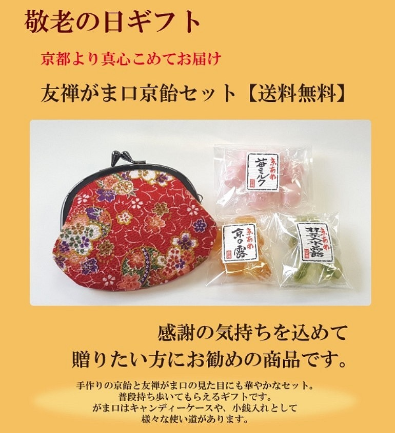 友禅がまぐち京飴セット