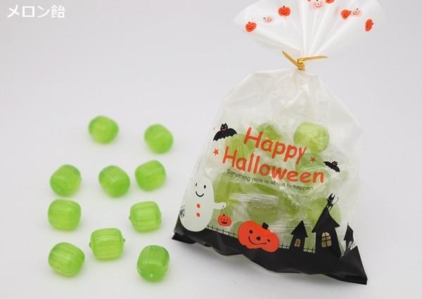 【ハロウィン】小袋キャンディ メロン飴