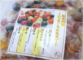 5種類の京飴