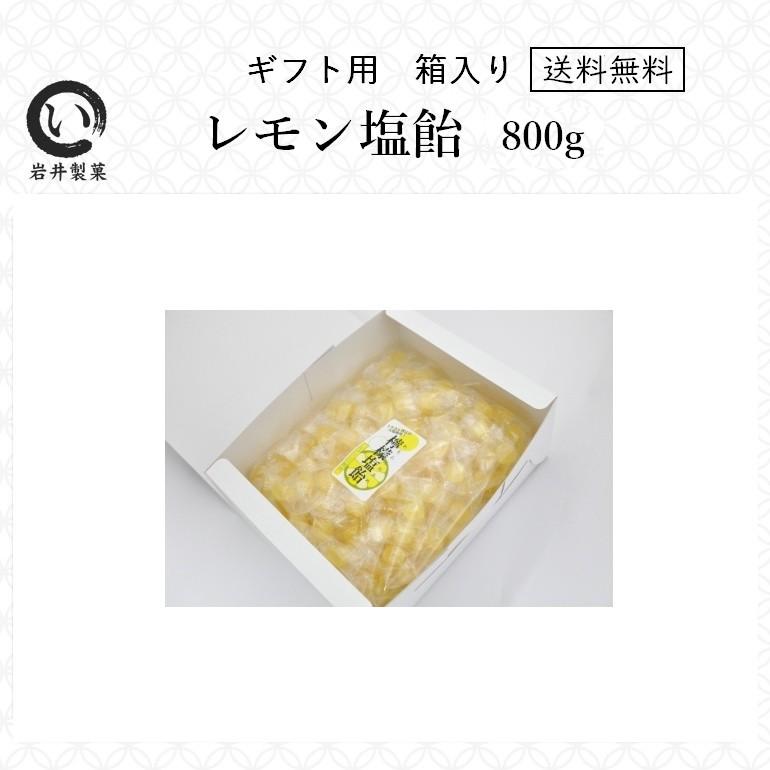 贈答レモン塩飴1キロ