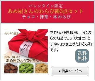 バレンタインわらび餅